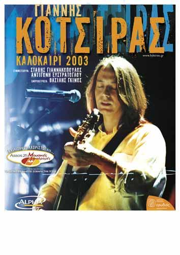 107SUMMER_TOUR_2003