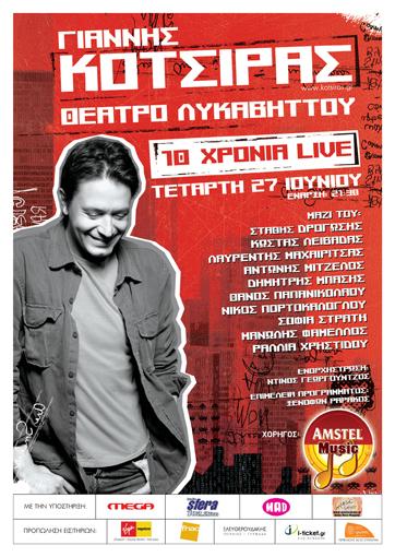 138Lykavittos 2007