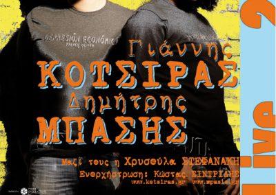 158Me Mpasi summer 2011s