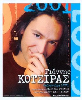kalokairi2001