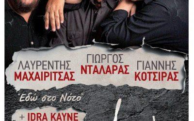 Η αφίσα του σχήματος της Ακτής Πειραιώς!