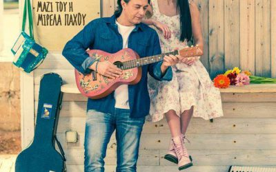 Γιάννης Κότσιρας – «Καλοκαίρι 2017»!